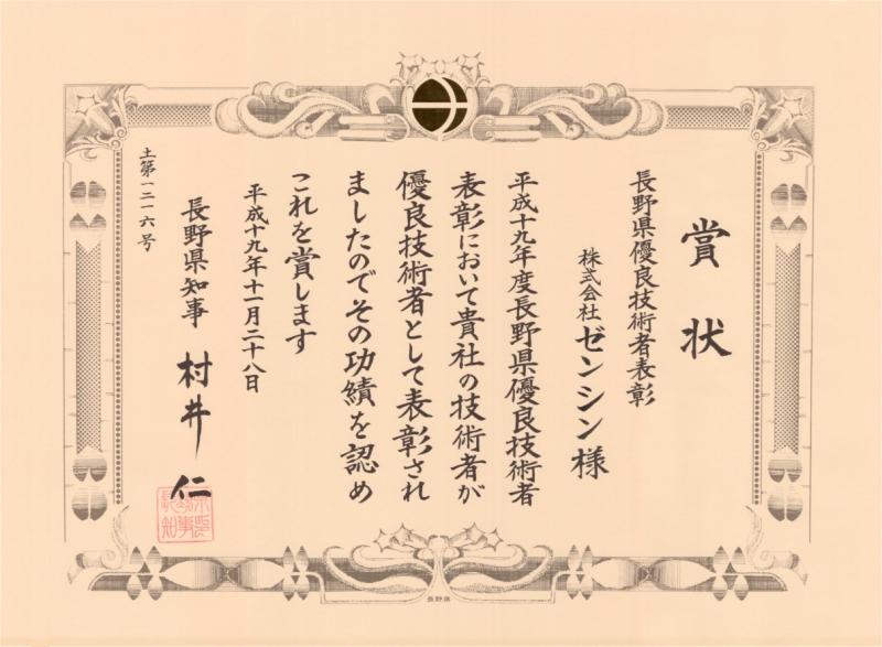 H19長野県優良表彰.jpg