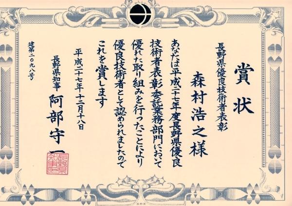 H27優良表彰(森村).jpg