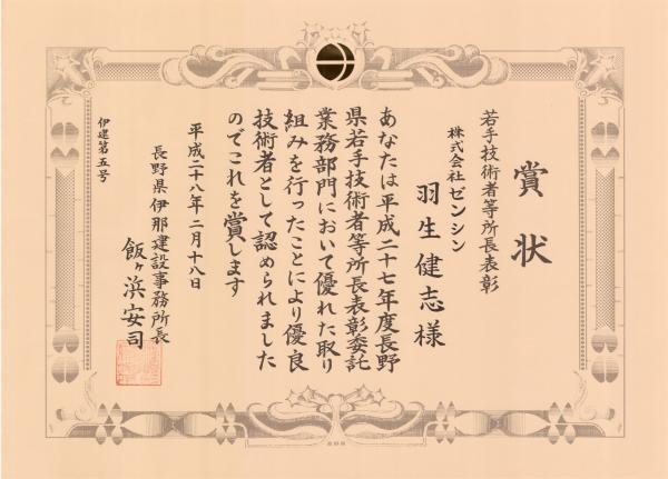 H27優良表彰(羽生).jpg