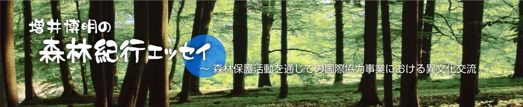 増井博明の森林紀行エッセイ