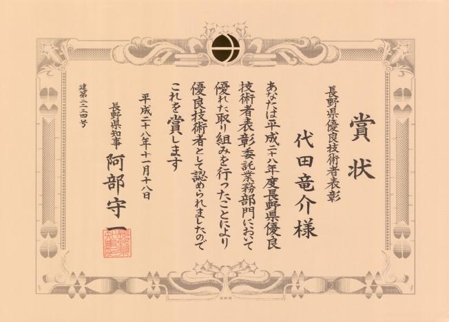 H28県優良_代田.jpg