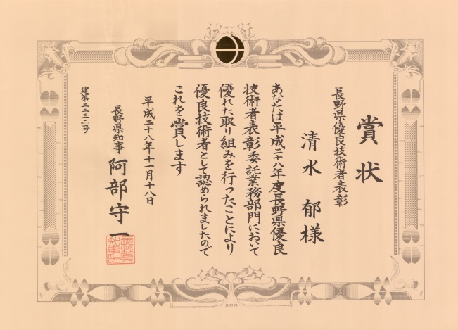 H28県優良_清水.jpg