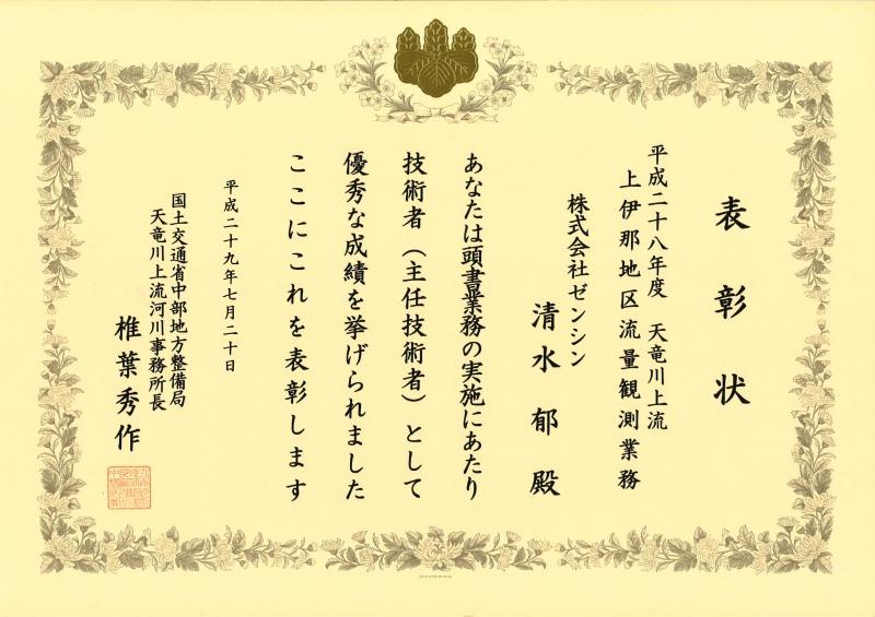 H29天竜川上流河川事務所長表彰3.jpg