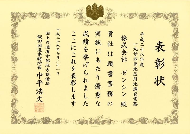 H29飯田国道事務所長表彰1.jpg