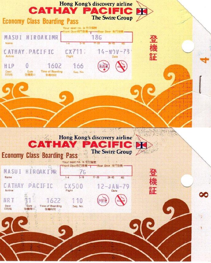 当時の搭乗券 カードにタイプされたものだった.jpg