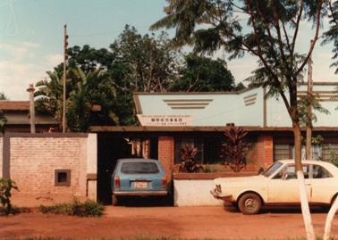 1980年当時のアマンバイ出張所.jpg