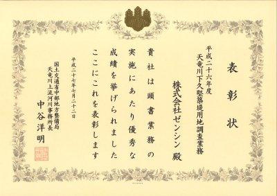 H27天上優良表彰_賞状.jpg